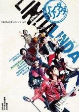 KOKAMI@network vol.11 音楽劇「リンダ リンダ」(2012年)[DVD]