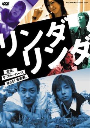 画像1: 音楽劇「リンダ リンダ」[DVD]