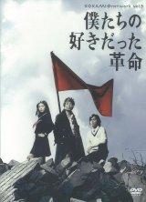 「僕たちの好きだった革命」[DVD]