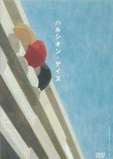 「ハルシオン・デイズ」[DVD]
