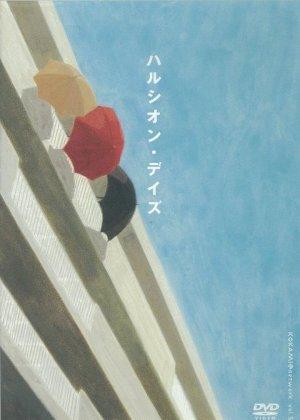 画像1: 「ハルシオン・デイズ」[DVD]
