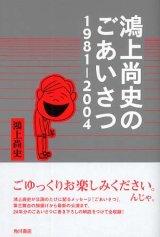 「鴻上尚史のごあいさつ 1981-2004」鴻上尚史