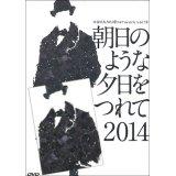 KOKAMI@network vol.13「朝日のような夕日をつれて2014」公演パンフレット同梱版[DVD+パンフレット]