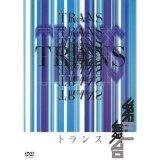 第三舞台「トランス」[DVD]