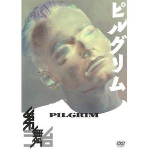 画像1: 第三舞台「ピルグリム」[DVD]