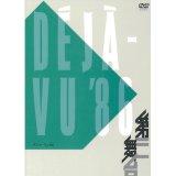 第三舞台「デジャ・ヴュ'86」[DVD]