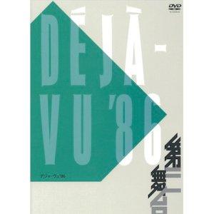 画像1: 第三舞台「デジャ・ヴュ'86」[DVD]