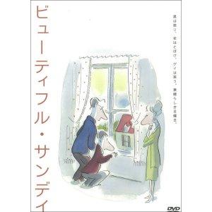 画像1: 「ビューティフル・サンデイ」[DVD]