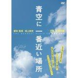 映画「青空に一番近い場所」[DVD]