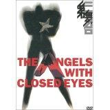 第三舞台「天使は瞳を閉じて・インターナショナルヴァージョン」[DVD]