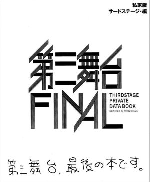 画像1: 「私家版・第三舞台FINAL」