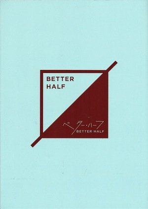画像2: 「ベター・ハーフ」[DVD+パンフレット]