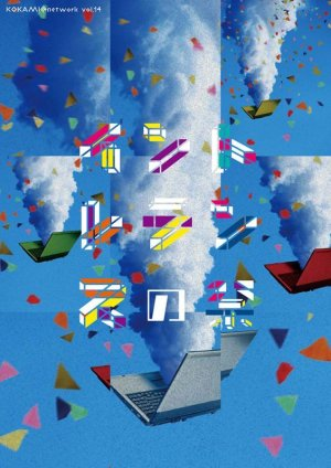画像1: 【予約商品】 KOKAMI@network vol.14「イントレランスの祭」DVD ※日時指定・同梱不可