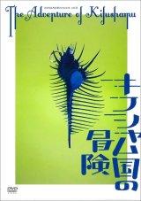 KOKAMI@network vol.12「キフシャム国の冒険」[DVD]