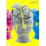 虚構の劇団 第9回公演「エゴ・サーチ」(2013年)[DVD]