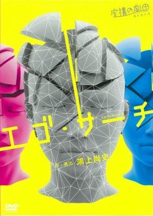 画像1: 虚構の劇団 第9回公演「エゴ・サーチ」(2013年)[DVD]