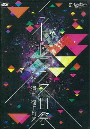 画像1: 虚構の劇団 第8回公演「イントレランスの祭」[DVD]