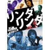 音楽劇「リンダ リンダ」[DVD]