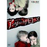 虚構の劇団 第6回公演「アンダー・ザ・ロウズ」[DVD]