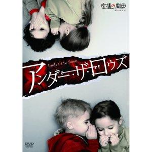 画像1: 虚構の劇団 第6回公演「アンダー・ザ・ロウズ」[DVD]