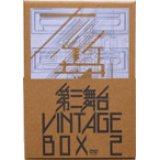 第三舞台VINTAGE BOX2[DVD]