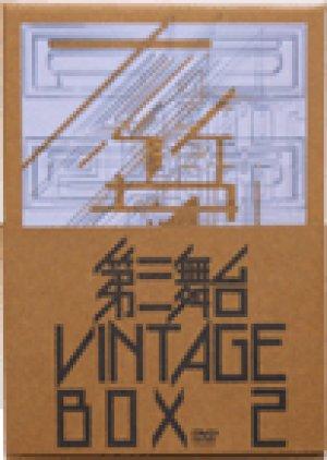 画像1: 第三舞台VINTAGE BOX2[DVD]