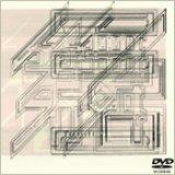 「第三舞台 20 YEARS」[DVD]