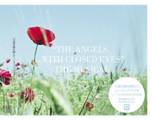画像1: 「天使は瞳を閉じて・ミュージックファイル」[CD]