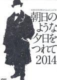 画像2: KOKAMI@network vol.13「朝日のような夕日をつれて2014」公演パンフレット同梱版[DVD+パンフレット] (2)