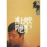 第三舞台「鴻上尚史の世界#1」[DVD]