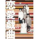 「恋愛戯曲」[DVD]