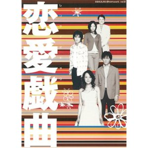 画像1: 「恋愛戯曲」[DVD]