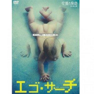 画像1: 虚構の劇団 第5回公演「エゴ・サーチ」[DVD]