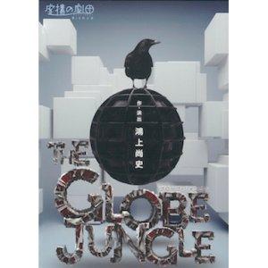 画像2: 虚構の劇団 第10回公演「グローブ・ジャングル」(2014年)[DVD+パンフレット]