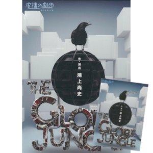 画像1: 虚構の劇団 第10回公演「グローブ・ジャングル」(2014年)[DVD+パンフレット]