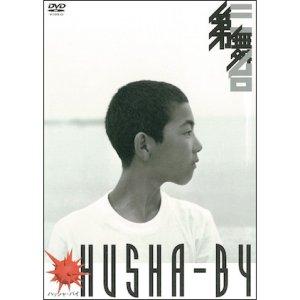 画像1: 第三舞台「ハッシャ・バイ」[DVD]
