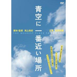 画像1: 【15%off】映画「青空に一番近い場所」[DVD]