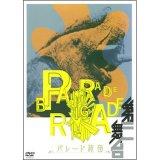 第三舞台「パレード旅団」[DVD]