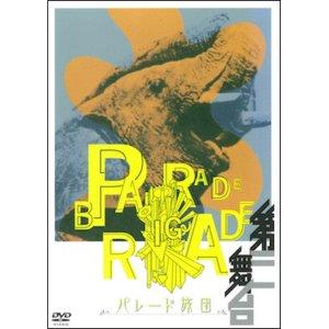 画像1: 第三舞台「パレード旅団」[DVD]