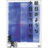 第三舞台「朝日のような夕日をつれて'97」(DVD)