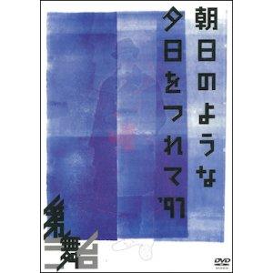画像1: 第三舞台「朝日のような夕日をつれて'97」(DVD)