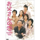 【15%off】「お父さんの恋」[DVD]