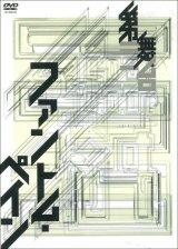 第三舞台「ファントム・ペイン」[DVD]