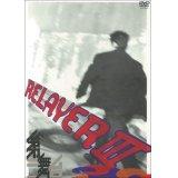 第三舞台「リレイヤーIII」[DVD]