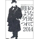 KOKAMI@network vol.13「朝日のような夕日をつれて2014」[DVD]