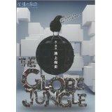 虚構の劇団「グローブ・ジャングル2014」公演パンフレット