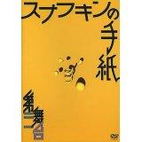 第三舞台「スナフキンの手紙」[DVD]