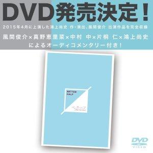 画像1: 「ベター・ハーフ」[DVD]