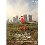 虚構の劇団第11回公演「HOBO'S SONG〜スナフキンの手紙Neo〜」DVD
