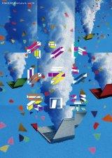 KOKAMI@network vol.14「イントレランスの祭」DVD